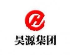 安徽昊源化工集团有限公司
