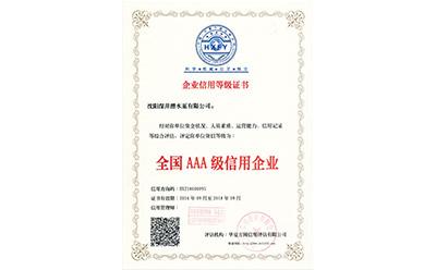 全国AAA重合同守信用单位