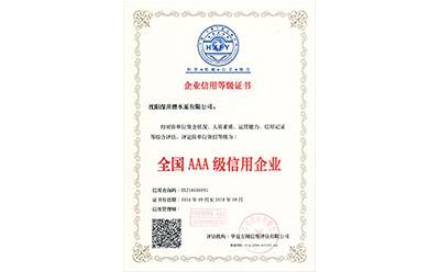 全国AAA信用等级