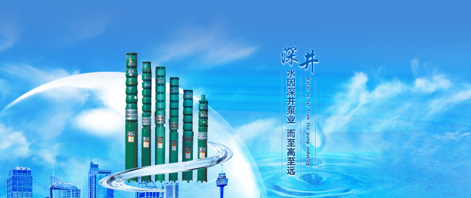 沈阳潜水泵